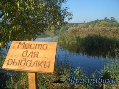 Место для рыбалки и подготовка к рыбалке